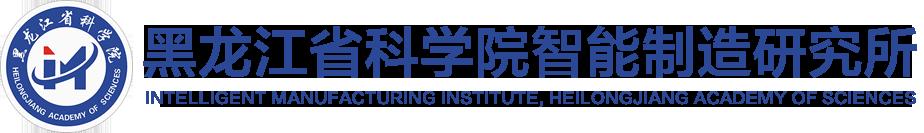 黑龙江省科学院智能制造研究所