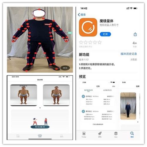 6基于正交图像的人体建模及尺寸测量方法研究.jpg