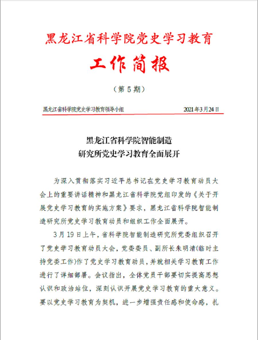 省科学院党史教育第五期pdf1.png